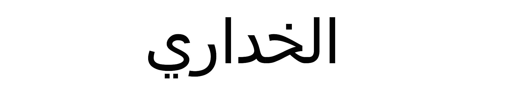 Khaddari